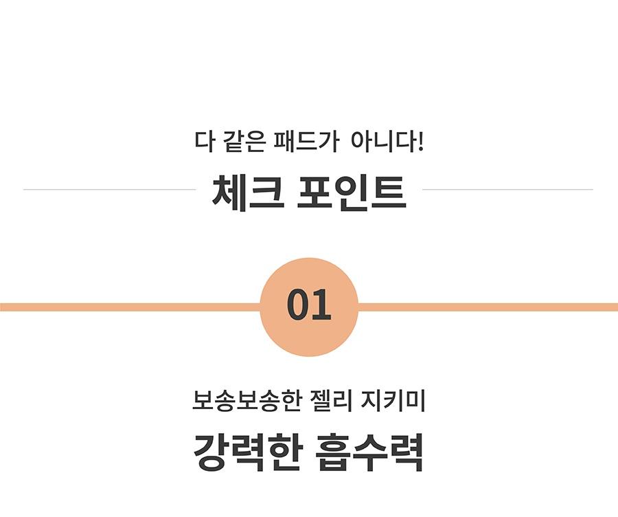 무무 배변패드 베이직 (표준형/대형)-상품이미지-6