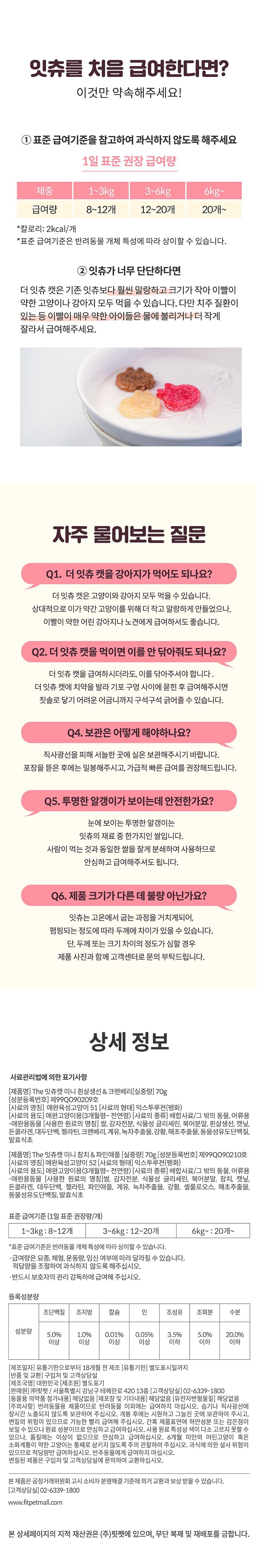 it 더 잇츄 캣 미니 (흰살생선&크랜베리/참치&파인애플)-상품이미지-19