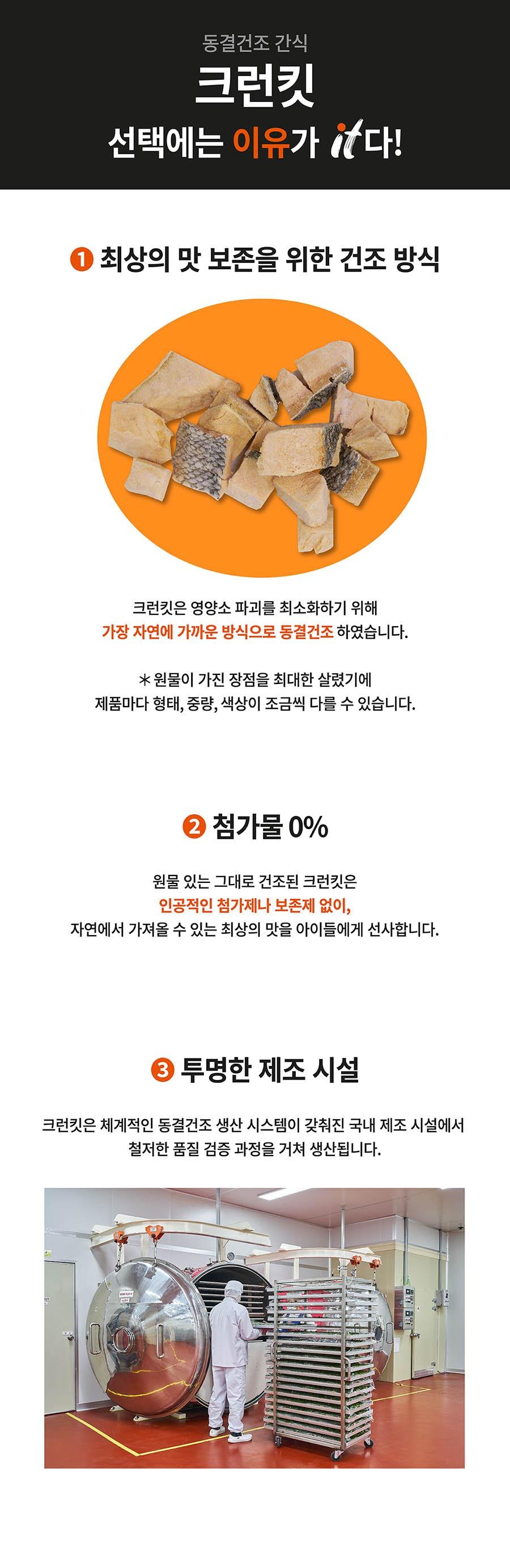 it 크런킷 레어프로틴 (열빙어/캥거루/상어순살/말고기/껍질연어)-상품이미지-25