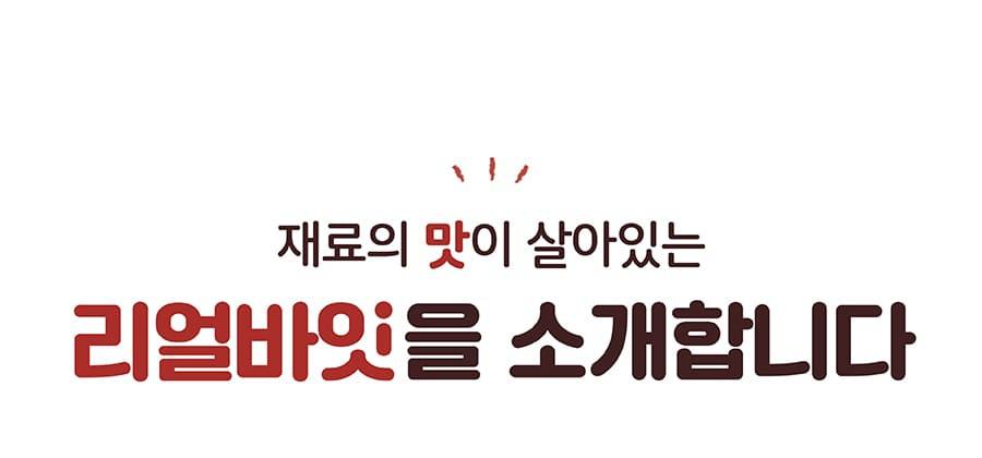 리얼바잇 돼지귀슬라이스&한우스틱&한우링-상품이미지-17