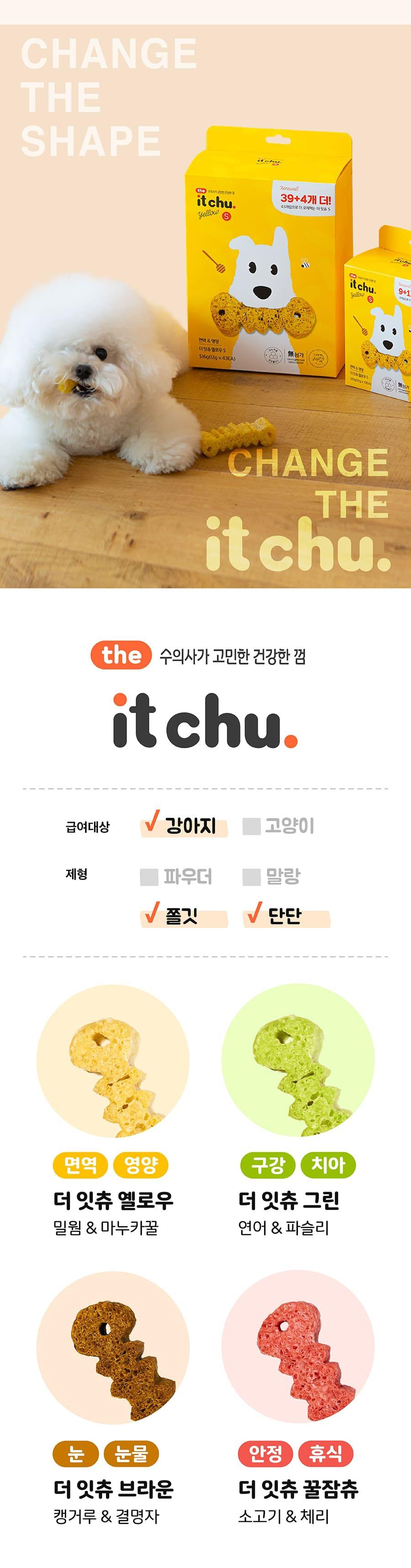 [EVENT] it 더 잇츄 옐로우 M (8개입)-상품이미지-3