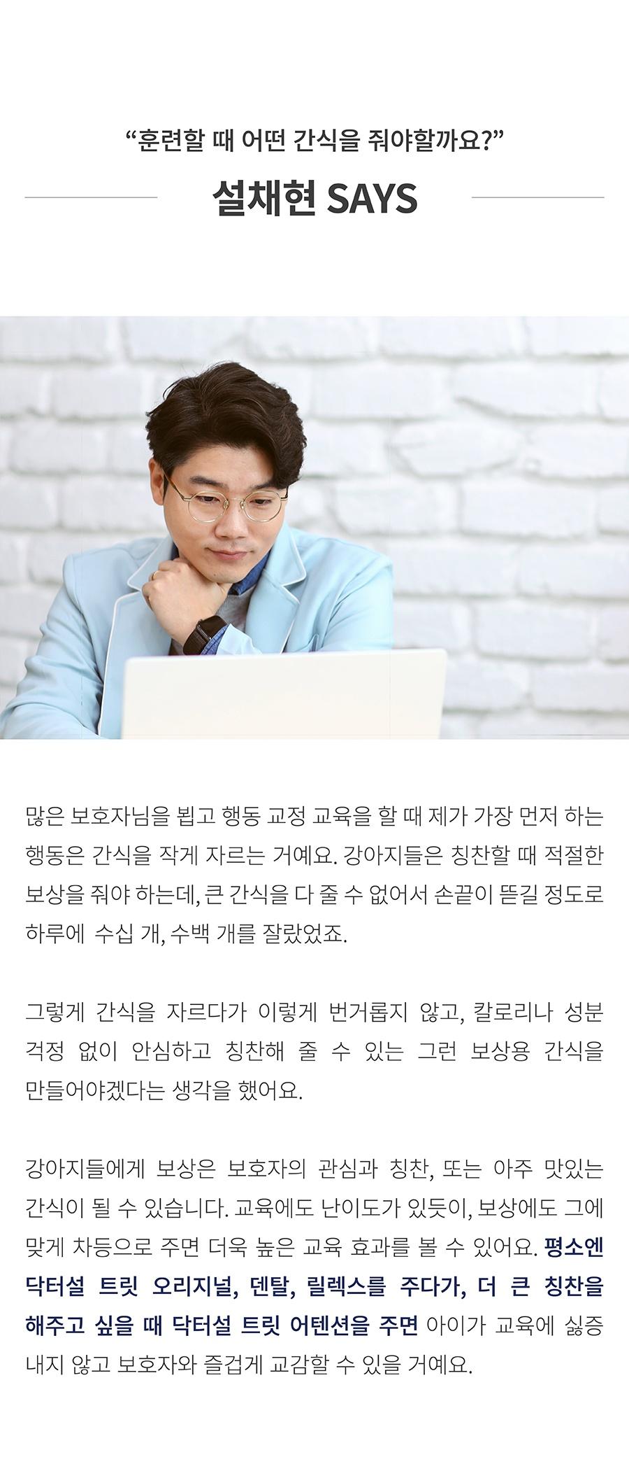 [EVENT] 닥터설 트릿-상품이미지-3