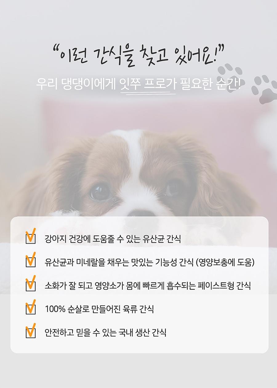 it 잇쭈 프로 도그 체중관리 특대용량 (8개입*8개)-상품이미지-0