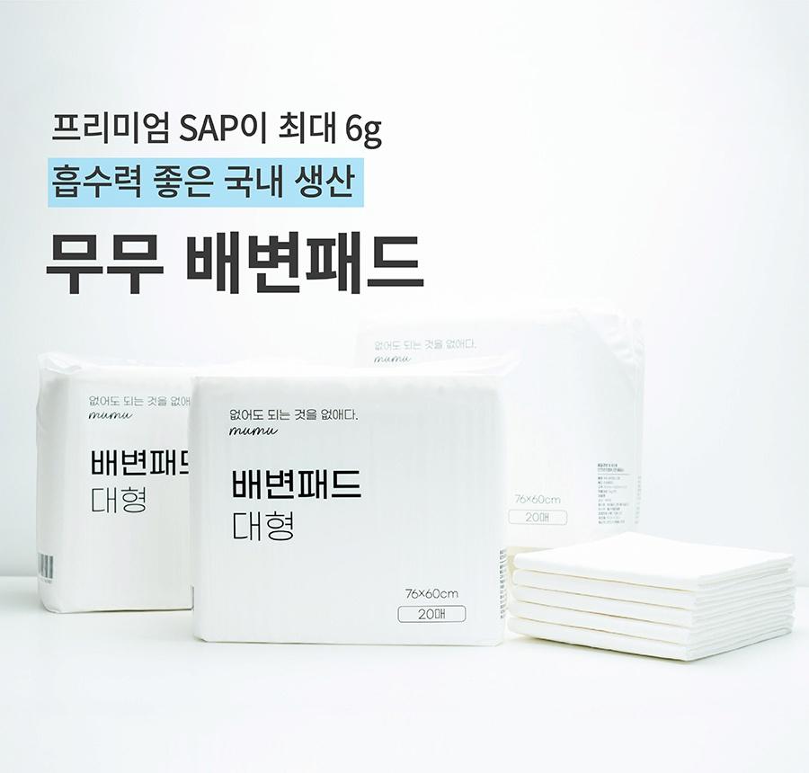 무무 배변패드 (소형 80매/대형 20매)-상품이미지-1