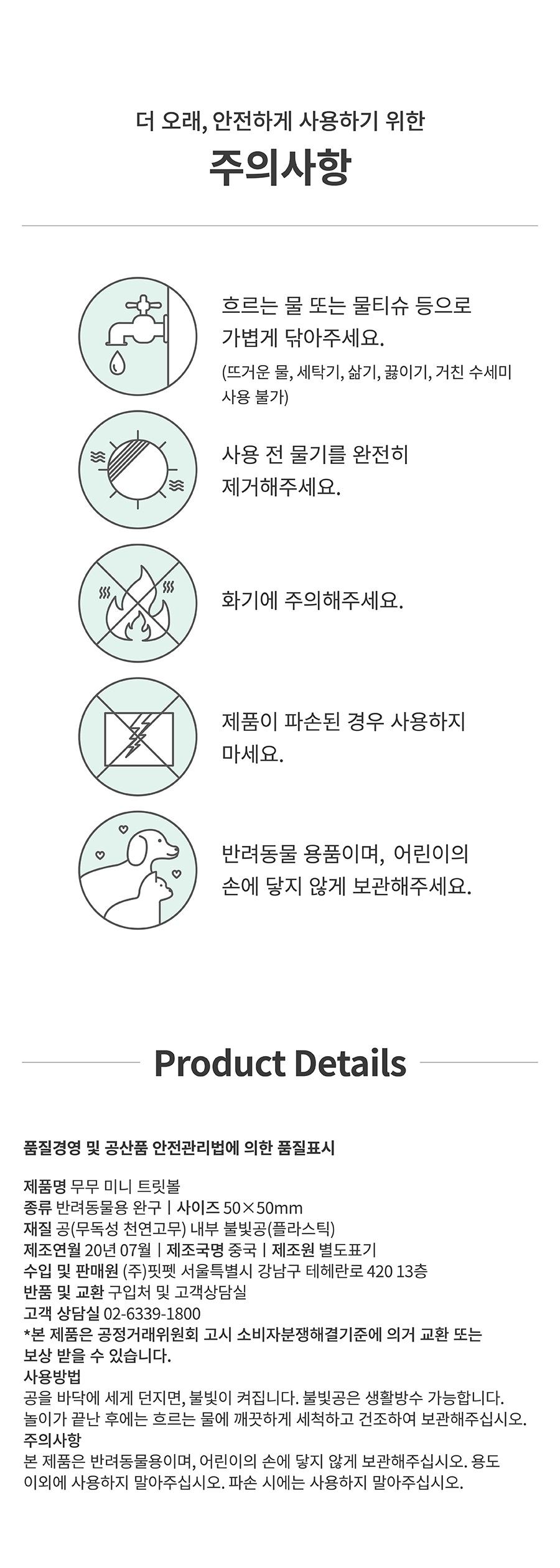 무무 노즈워크 미니 트릿볼 (오렌지/블루)-상품이미지-10