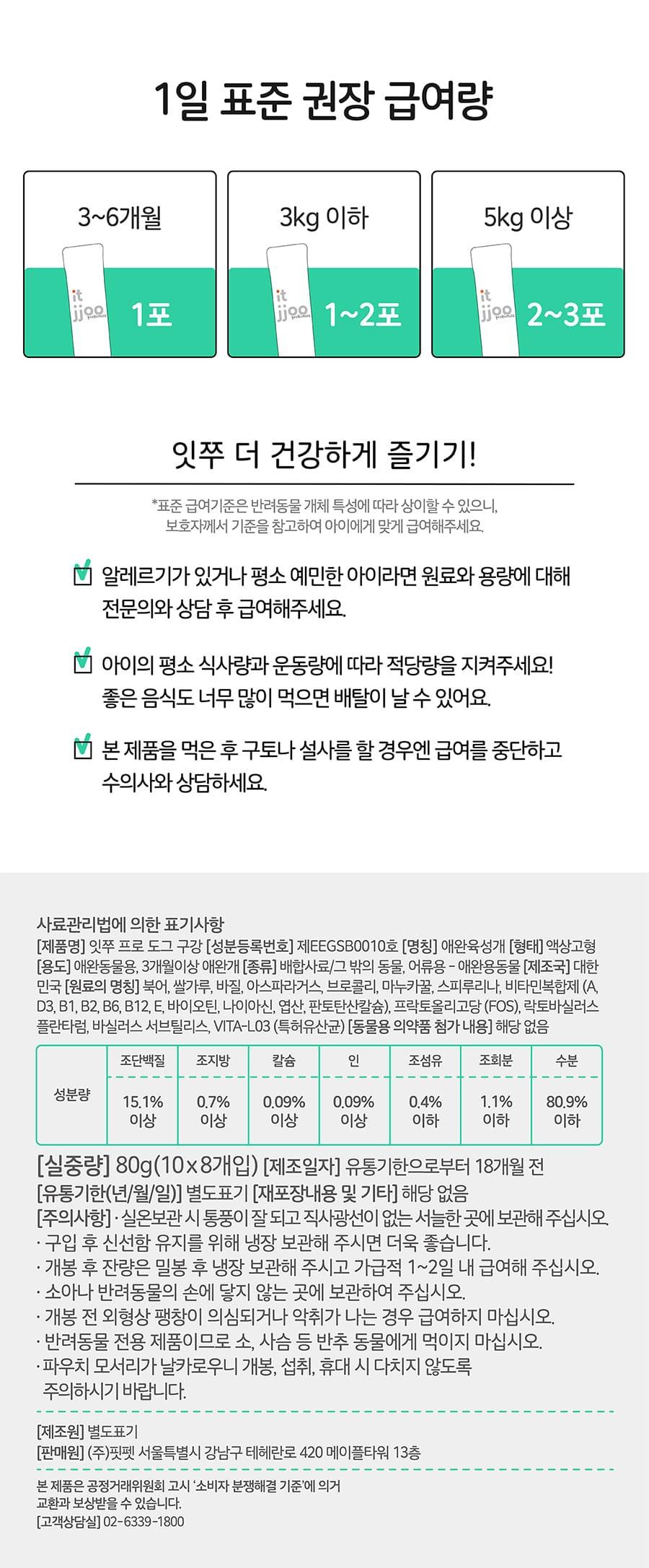 It 잇쭈 프로 도그 3종 (구강/비만/면역)-상품이미지-10