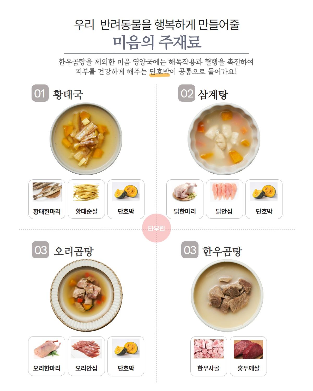 미음펫 한우곰탕 (100g)-상품이미지-4