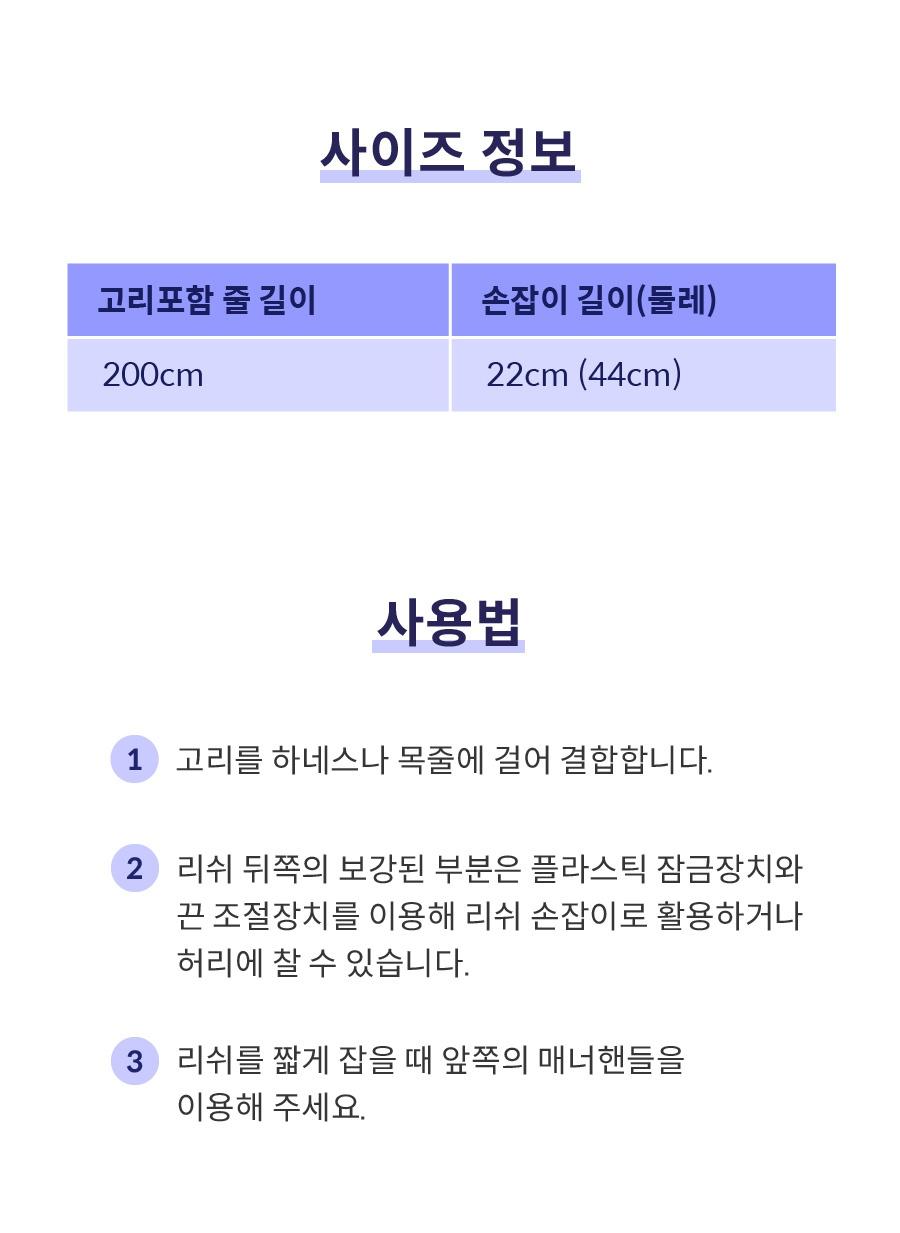 닥터설 딸칵하네스&길이조절 리쉬-상품이미지-58