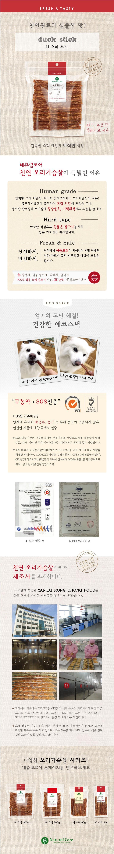 바삭하고 맛있는 네츄럴코어 천연 오리가슴살 덕 스틱 (400g)-상품이미지-0