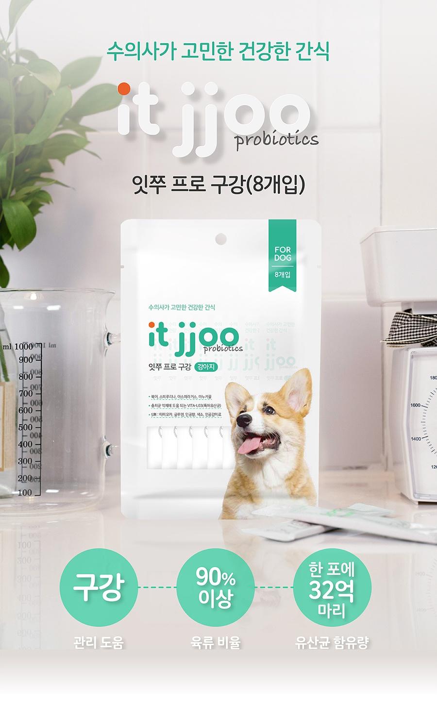 it 잇쭈 프로 도그 구강 특대용량 (8개입*8개)-상품이미지-1