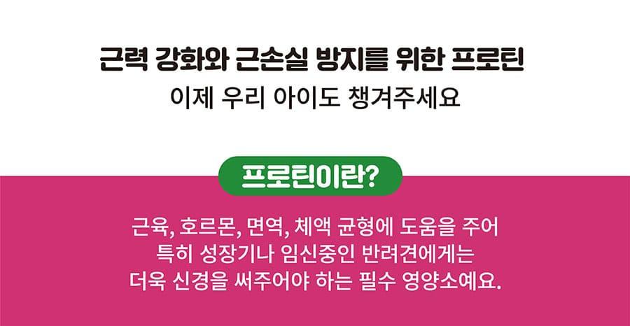 it 잇츄 프로틴 퍼피 (피모/구강/면역)-상품이미지-4