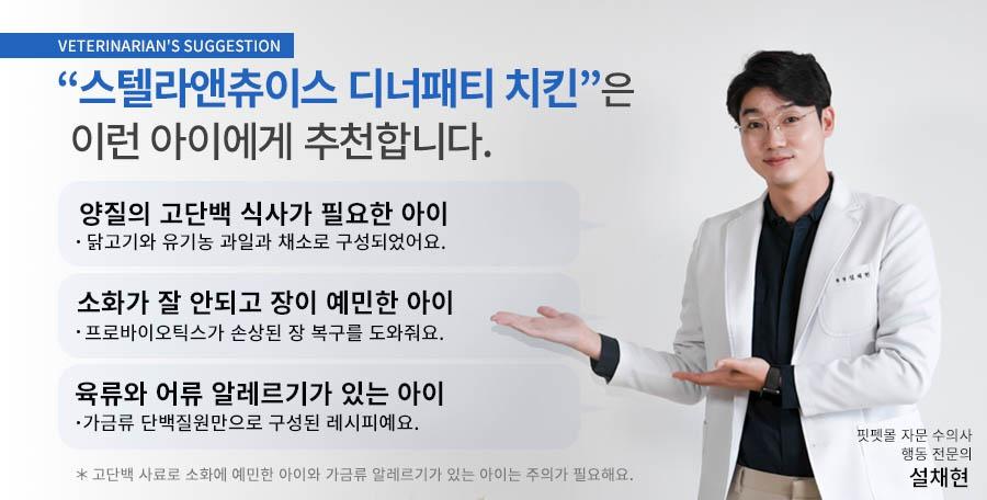 스텔라앤츄이스 탄탈라이징 디너패티 치킨 (397g/709g)-상품이미지-0